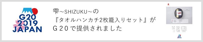 雫 ~SHIZUKU~の『タオルハンカチ2枚籠入りセット』がG20で提供されました