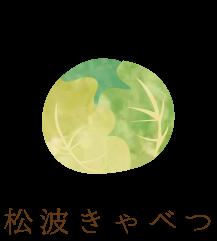 大阪産バジル