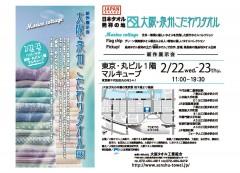 kodawaritokyo2012